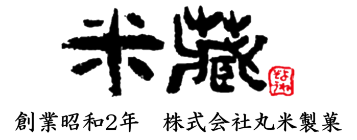 株式会社丸米製菓 米蔵